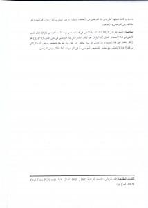 ملخص عن رسالة بحث للماجستير للطالبة إيمان زقوت