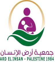 تعلن جمعية أرض الإنسان الفلسطينية الخيرية – بقطاع غزة عن طرح عطاء رقم :43/2017