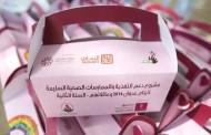 برنامج وجد يختتم مشروع دعم التغذية للعام الثاني لأيتام العدوان على غزة