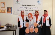 """يوم لمناهضة العنف ضد المرأة ضمن مشروع """" حملات التوعية التغذوية """""""