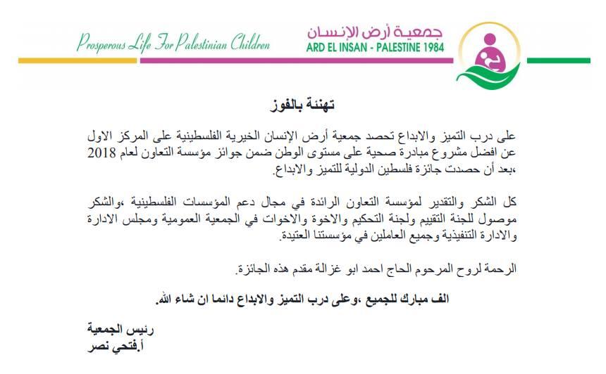 مبارك لجمعية أرض الانسان الفلسطينية الخيرية بغزة الفوز بالمركز الأول لجائزة مؤسسة التعاون على مستوى فلسطين للقطاع الصحي لأكثر المشاريع تميزا لعام 2018