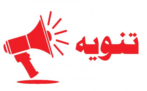 #تنويه هام مجددا لمستفيدى جمعية ارض الانسان الفلسطينية