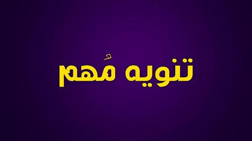 #تنويه للمستفدين من خدمات جمعية ارض الانسان الفلسطينية