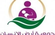 دعوة لعقد اجتماع الجمعية العمومية لجمعية أرض الإنسان الفلسطينية الخيرية