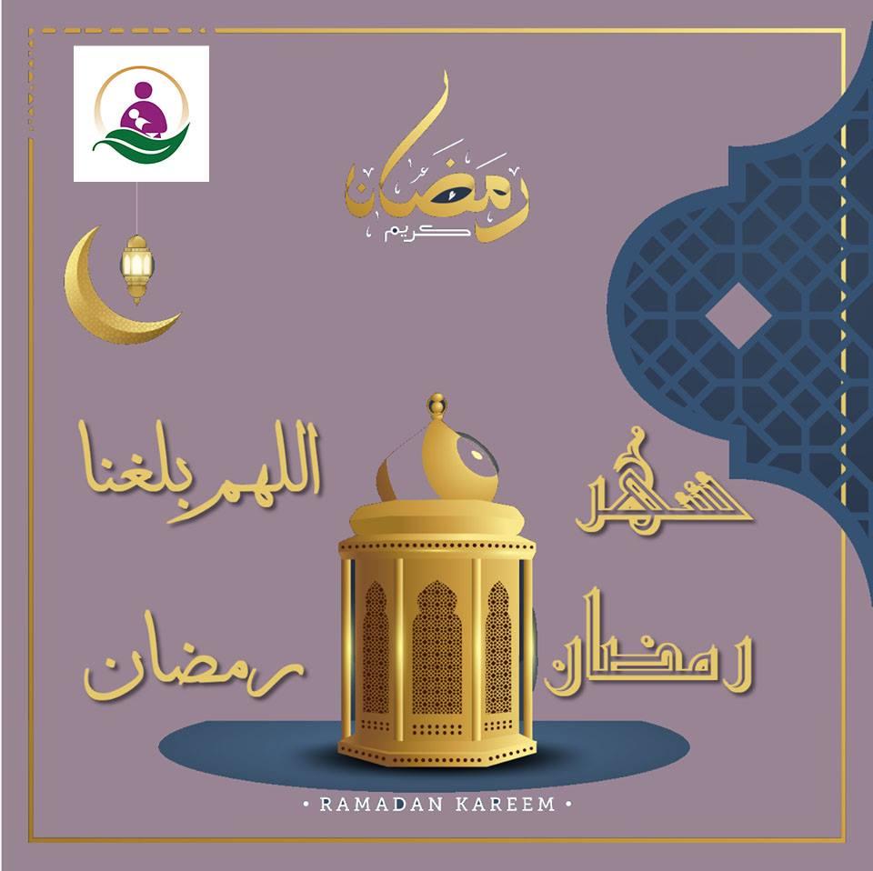 """""""🌿 تهنئة بمناسبة حلول شهر رمضان المبارك 🌿"""""""