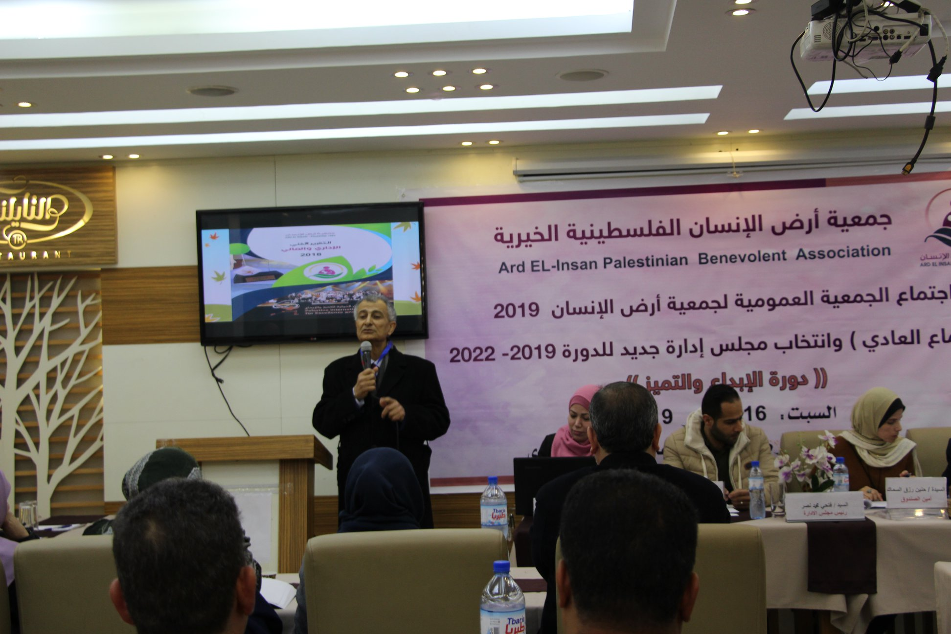 جمعية ارض الانسان الفلسطينية الخيرية تعقد اجتماع الجمعية العمومية لعام2019 -2022 دورة الإبداع والتميز