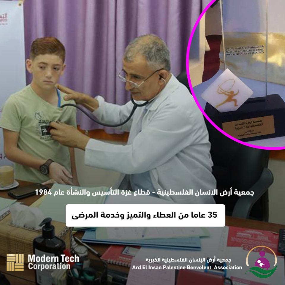 جمعية أرض الانسان الفلسطينية الخيرية بغزة تكمل عامها الخامس والثلاثين