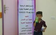 تحسين الحالة الصحية التغذوية والنمو البدني للأطفال الذين تتراوح أعمارهم بين 6 و59 شهرًا من غزة والمحافظات الوسطى والشمالية من قطاع غزة