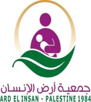 بخصوص الطلب المتكرر لحليب الأطفال رغم التوضيحات المستمرة لنوع الأنشطة الصحية والتغذوية والتطورية بجمعية أرض الإنسان