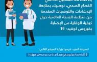إذا كنت أحد العاملين/ات في القطاع الصحي نوصيك بمتابعة الارشادات الصحية لتجنب الاصابة بفيروس كورنا