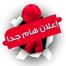 #إعلان هام للمستفيدين من خدمات جمعية أرض الانسان الفلسطينية بخصوص عودة الدوام الرسمى